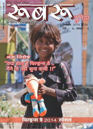 Roobaru Duniya - Read on ipad, iphone, smart phone and tablets.