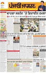 Moga/Faridkot/Muktsar   : Punjabi jagran News : 3rd November 2014 - Read on ipad, iphone, smart phone and tablets.