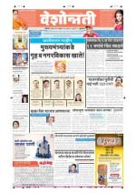 3rd Nov Buldhana - Read on ipad, iphone, smart phone and tablets.