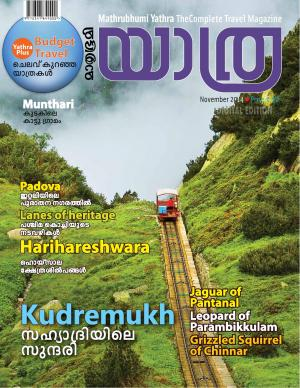 Yathra-2014 November - Read on ipad, iphone, smart phone and tablets.