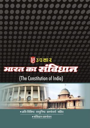Bharat Ka Sanvidhaan