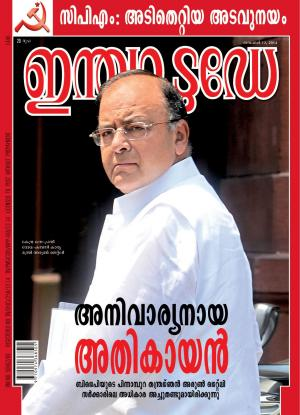 India Today Malayalam-12th November 2014