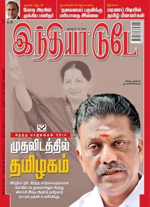 India Today Tamil-12th October 2014 - Read on ipad, iphone, smart phone and tablets.