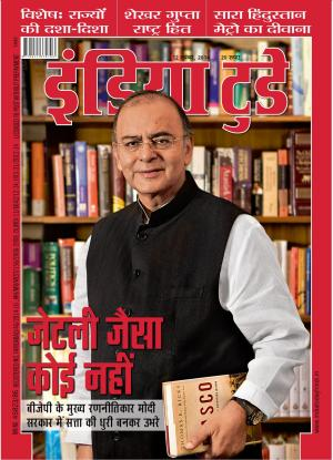 India Today Hindi-12th November 2014 - Read on ipad, iphone, smart phone and tablets.