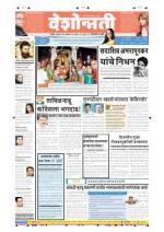 4th Nov Hingoli Parbhani - Read on ipad, iphone, smart phone and tablets.