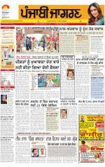 Moga/Faridkot/Muktsar  : Punjabi jagran News : 4th November 2014 - Read on ipad, iphone, smart phone and tablets.