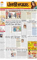 Sangrur\Barnala  : Punjabi jagran News : 4th November 2014 - Read on ipad, iphone, smart phone and tablets.