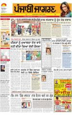 Amritsar  : Punjabi jagran News : 4th November 2014 - Read on ipad, iphone, smart phone and tablets.