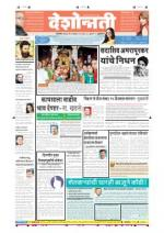 4th Nov Buldhana - Read on ipad, iphone, smart phone and tablets.