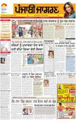 Jalandhar Dehat  : Punjabi jagran News : 4th November 2014 - Read on ipad, iphone, smart phone and tablets.