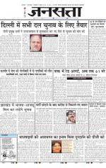 Jansatta, Hindi, 04/11/2014 - Read on ipad, iphone, smart phone and tablets.