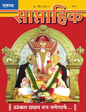 Sakal Saptahik 30 AUGUST 2014 - Read on ipad, iphone, smart phone and tablets.