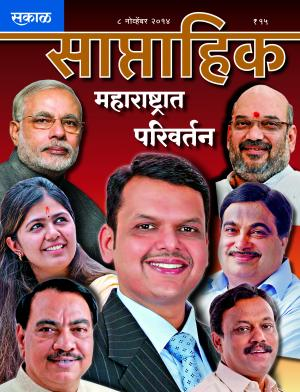 Sakal Saptahik 8 November 2014 - Read on ipad, iphone, smart phone and tablets.