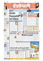 5th Nov Hingoli Parbhani - Read on ipad, iphone, smart phone and tablets.