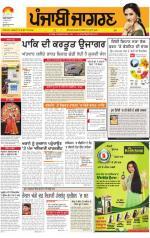 Doaba : Punjabi jagran News : 5th November 2014 - Read on ipad, iphone, smart phone and tablets.