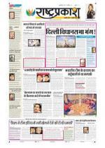 5th Nov Rashtraprakash - Read on ipad, iphone, smart phone and tablets.