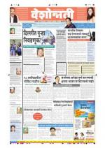 5th Nov Buldhana - Read on ipad, iphone, smart phone and tablets.