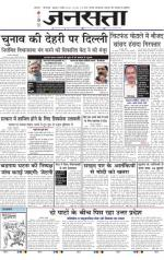 Jansatta, Hindi, 05/11/2014 - Read on ipad, iphone, smart phone and tablets.