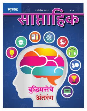 Sakal Saptahik 1 November 2014 - Read on ipad, iphone, smart phone and tablets.
