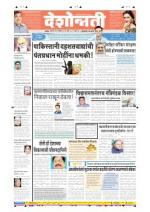 6th Nov Hingoli Parbhani - Read on ipad, iphone, smart phone and tablets.