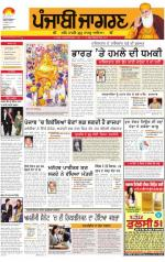 Doaba   : Punjabi jagran News : 6th November 2014 - Read on ipad, iphone, smart phone and tablets.
