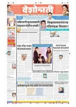 6th Nov Chandrapur - Read on ipad, iphone, smart phone and tablets.