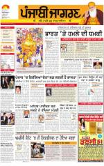 Ludhiana   : Punjabi jagran News : 6th November 2014 - Read on ipad, iphone, smart phone and tablets.