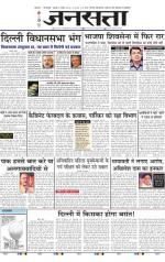 Jansatta, Hindi, 06/11/2014 - Read on ipad, iphone, smart phone and tablets.
