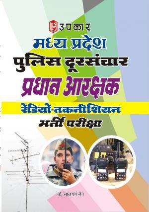 M.P. Police Doorsanchar Pradhan Aarakshak (Radio-Taknishian) Sidhi Bharti Pariksha - Read on ipad, iphone, smart phone and tablets