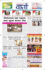 06-11-2014 Hindi - Read on ipad, iphone, smart phone and tablets.
