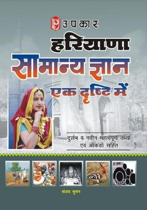 Haryana Samanya Gyan : Ek Dhrishti Me
