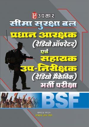 B.S.F. Pradhan Aarakshak (Radio Operator) Bharti Pariksha