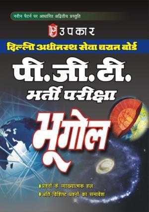 DSSSB P.G.T. Bharti Pariksha Bhugol