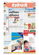 7th Nov Hingoli Parbhani - Read on ipad, iphone, smart phone and tablets.