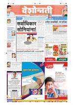 7th Nov Nanded - Read on ipad, iphone, smart phone and tablets.