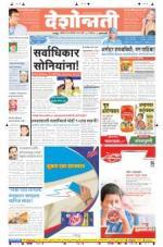 7th Nov Amravati - Read on ipad, iphone, smart phone and tablets.
