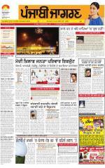 Moga/Faridkot/Muktsar  : Punjabi jagran News : 7th November 2014 - Read on ipad, iphone, smart phone and tablets.