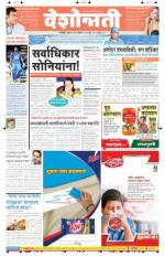 7th Nov Nagpur - Read on ipad, iphone, smart phone and tablets.
