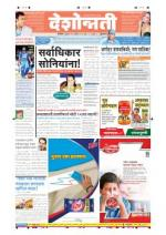 7th Nov Buldhana - Read on ipad, iphone, smart phone and tablets.