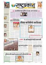7th Nov Rashtraprakash - Read on ipad, iphone, smart phone and tablets.