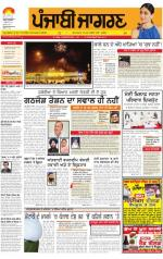 Ludhiana  : Punjabi jagran News : 7th November 2014 - Read on ipad, iphone, smart phone and tablets.
