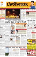 Jalandhar Dehat  : Punjabi jagran News : 7th November 2014 - Read on ipad, iphone, smart phone and tablets.