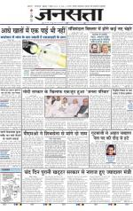 Jansatta, Hindi, 07/11/2014 - Read on ipad, iphone, smart phone and tablets.