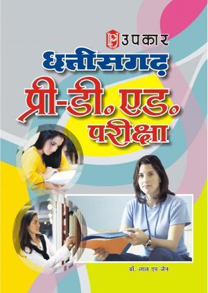 Chhattisgarh Pre-D.Ed. Pariksha - Read on ipad, iphone, smart phone and tablets