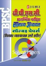 B.P.S.C. Prarambhik Pariksha Samanya Adhyayan Solved Papers (With Subject Wise Explanatory Answers)