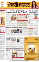 Doaba   : Punjabi jagran News : 8th November 2014 - Read on ipad, iphone, smart phone and tablets.