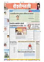 8th Nov Hingoli Parbhani - Read on ipad, iphone, smart phone and tablets.