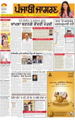 Amritsar   : Punjabi jagran News : 8th November 2014 - Read on ipad, iphone, smart phone and tablets.
