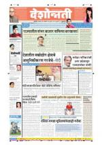 8th Nov Buldhana - Read on ipad, iphone, smart phone and tablets.