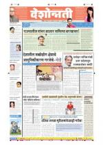 8th Nov Nanded - Read on ipad, iphone, smart phone and tablets.